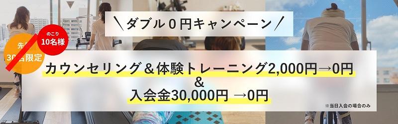 ダブル0円キャンペーン